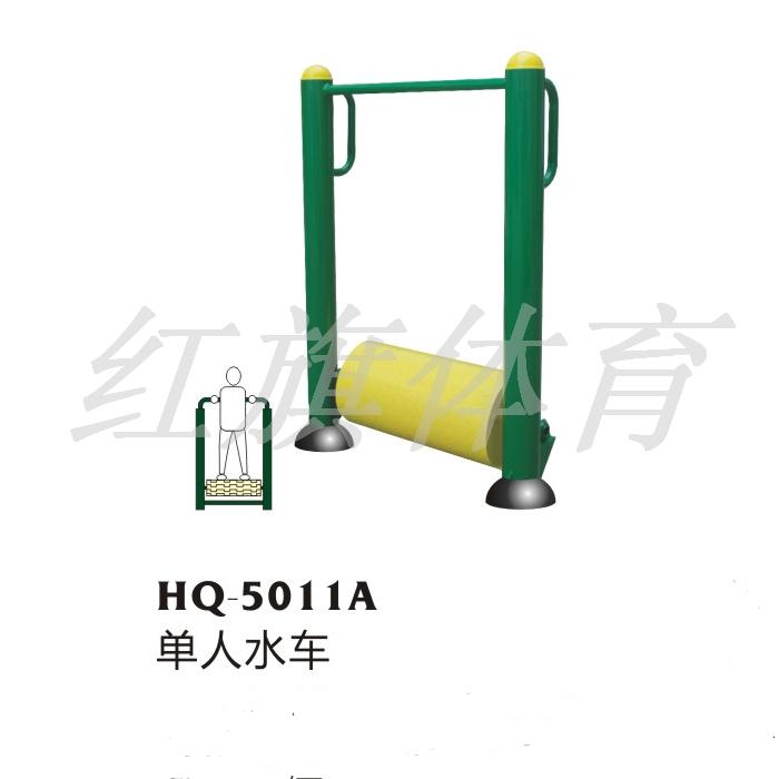 HQ-5011A单人水车