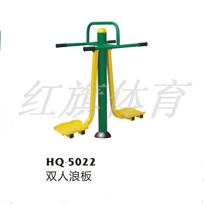 HQ-5022双人浪板