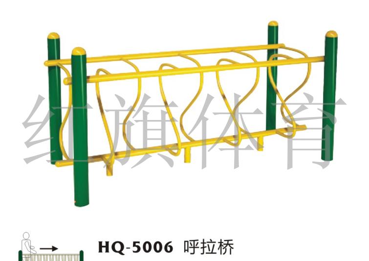 HQ-5006呼啦桥