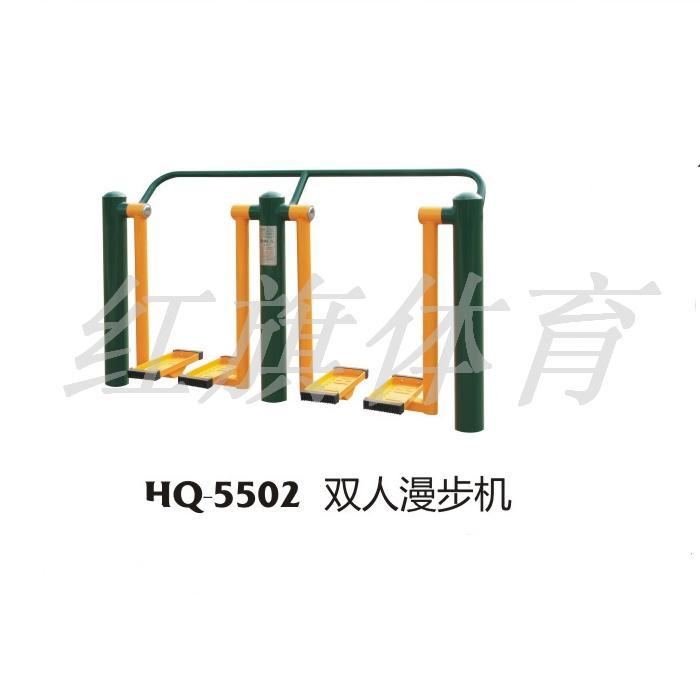 HQ-5502双人漫步机