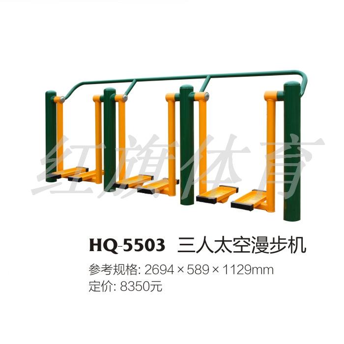HQ-5503三人太空漫步机
