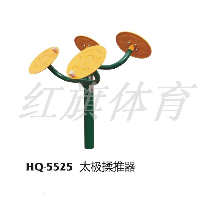 HQ-5525太极揉推器