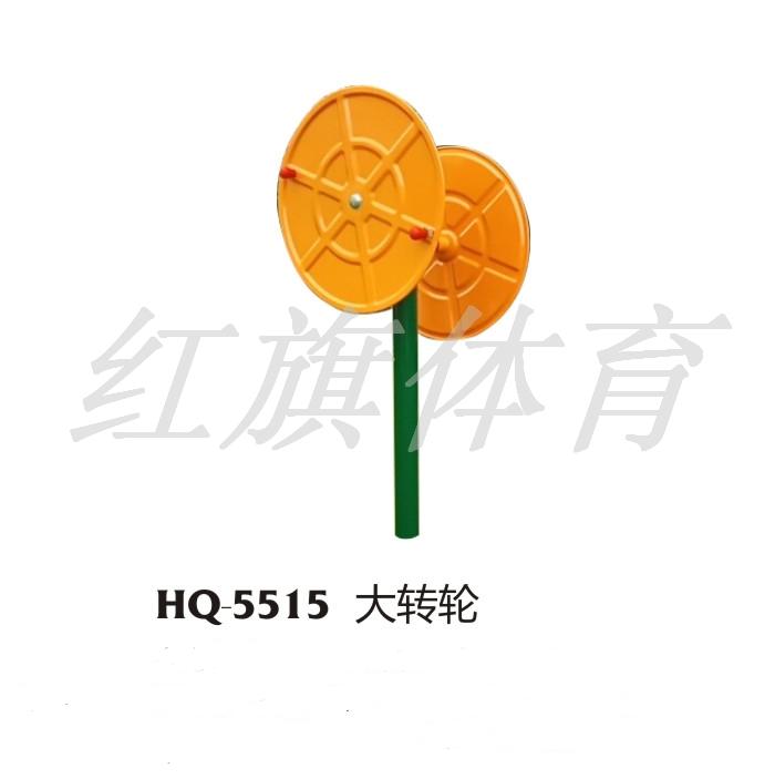 HQ-5515大转轮
