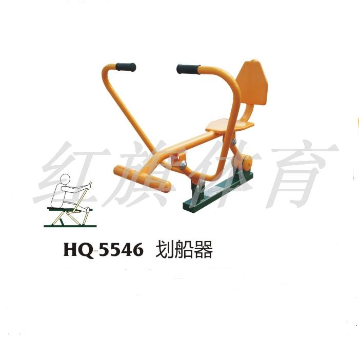 HQ-5546划船器