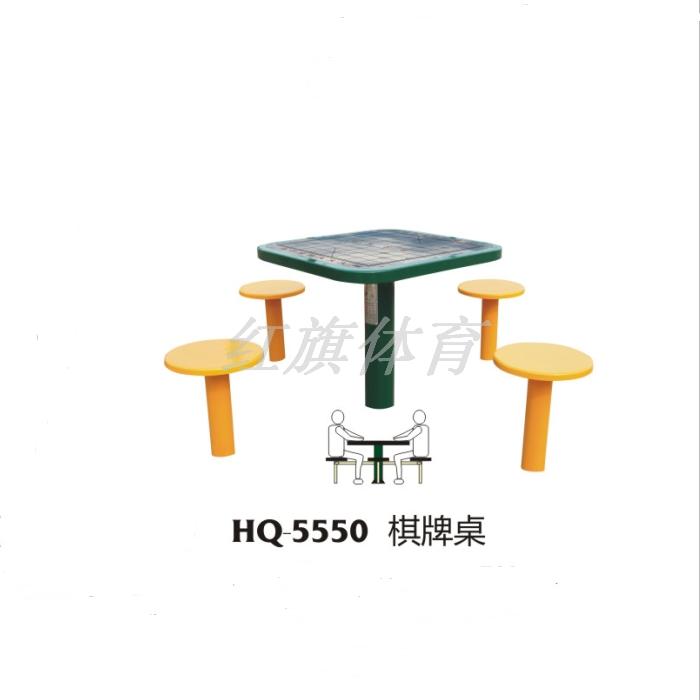 HQ-5550棋牌桌