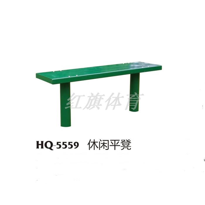 HQ-5559休闲平凳