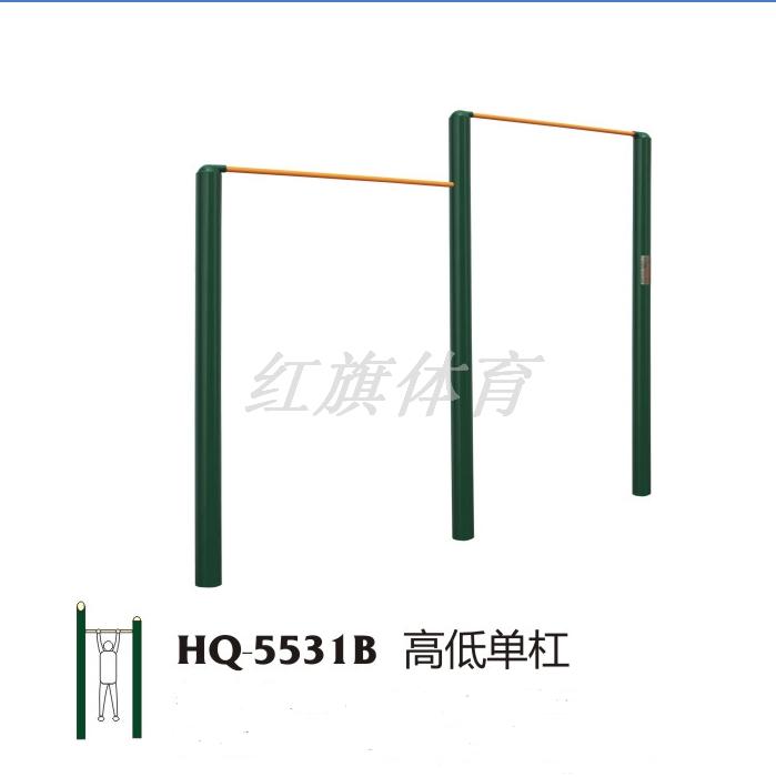 HQ-5531B高低单杠