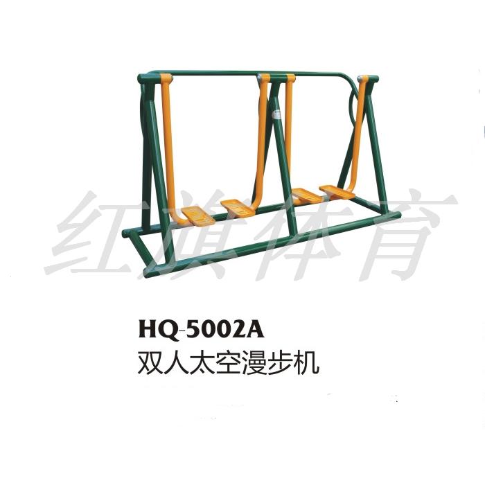 HQ-5002A双人太空漫步机