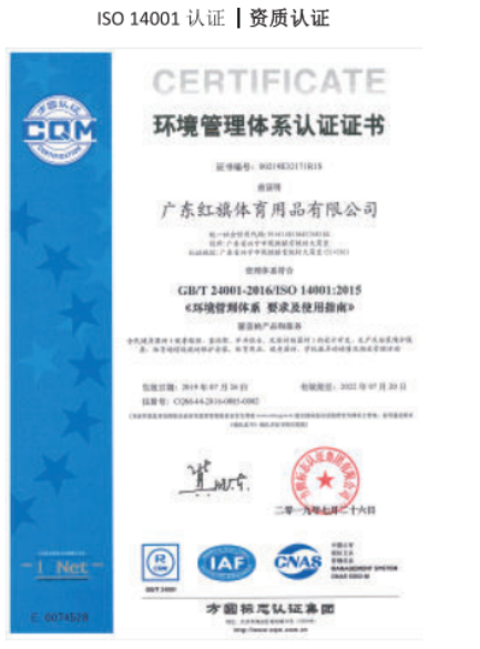 ISO 14001:2015环境管理体系认证