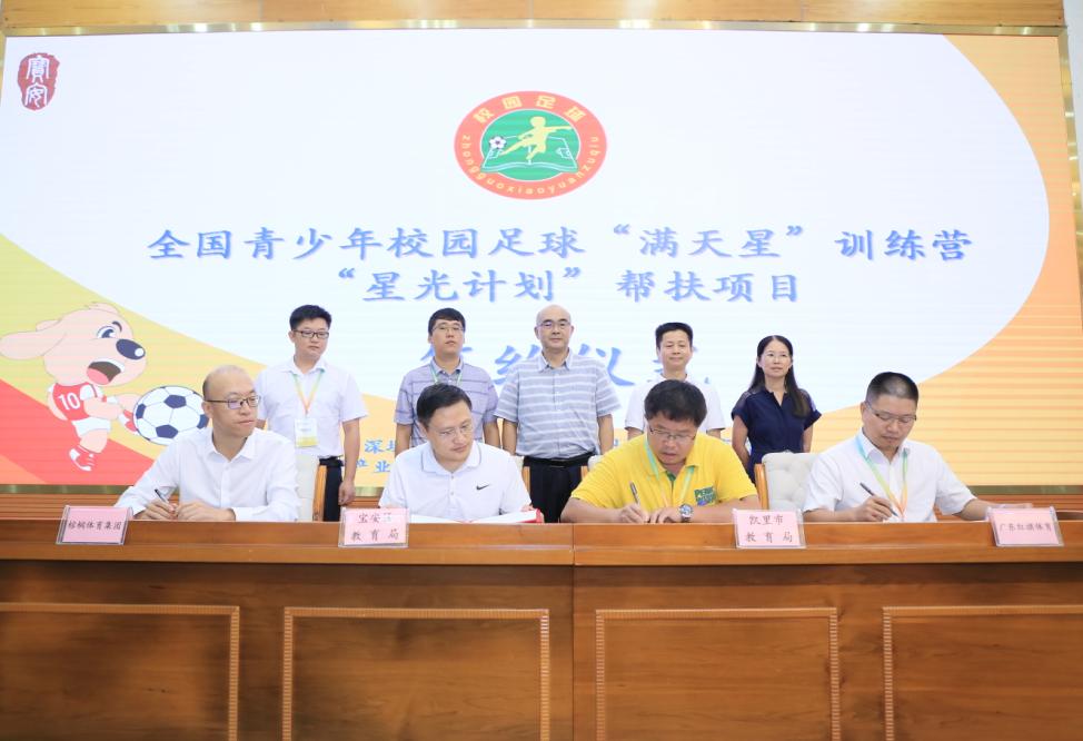 """广东bob投注体育网站体育签订全国青少年足球""""满天"""