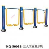 HQ-5003B 三人太空漫步机