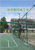 运动场围网施工中3