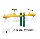 HQ-5053B双柱跷跷板