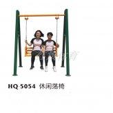 HQ-5054休闲荡椅