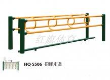 HQ-5506扭腰步道