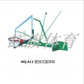 HQ-A12臂挂式篮球架