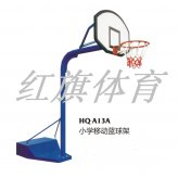 HQ-A13A小学移动篮球架