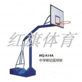 HQ-A14A中学移动篮球架