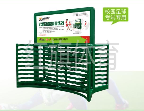 bob投注体育网站体育 足球训练器HQZQ-009 双面传接球训练器