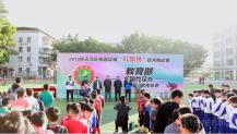 """""""bob投注体育网站榜""""挑战赛活动影集"""